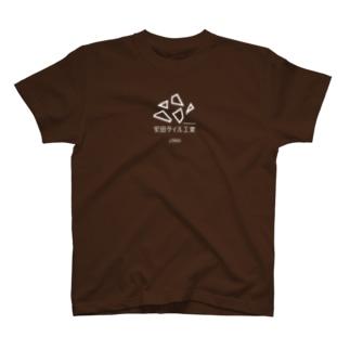 安田タイル工業の破損ロゴ T-shirts