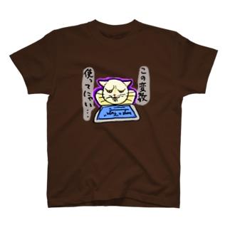 この変数使ってにゃい… T-shirts