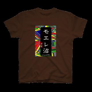 G-HERRING(鰊;鮭;公魚;Tenkara;SALMON)のモエレ沼 あらゆる生命たちへ感謝をささげます。 T-shirts