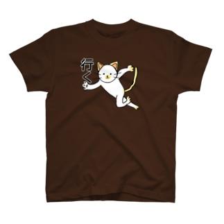 行く T-shirts