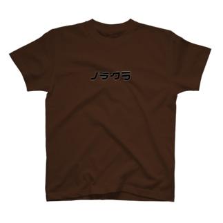 ノラクラ(カナ) T-shirts