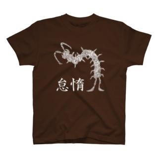 百足 T-shirts