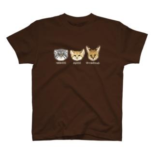 野生のにゃん3匹 T-shirts