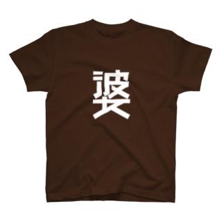 お婆ちゃんTシャツ T-shirts