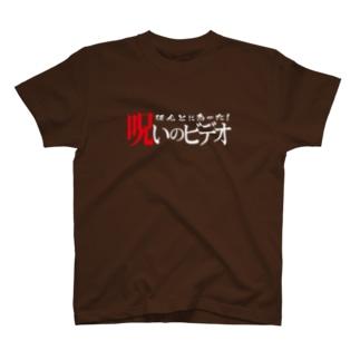 ほんとにあった!呪いのTシャツその2 T-shirts