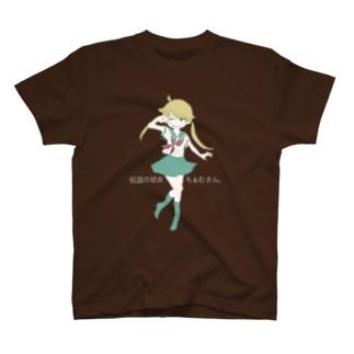 伝説のおとなしめ幼女。 T-shirts