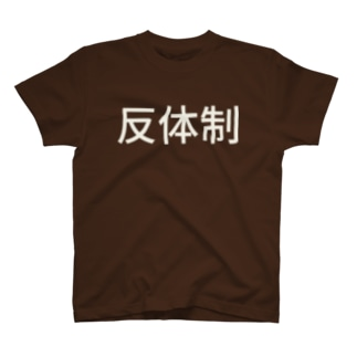 反体制 T-shirts