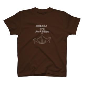 力を合わせる(白ライン) T-shirts