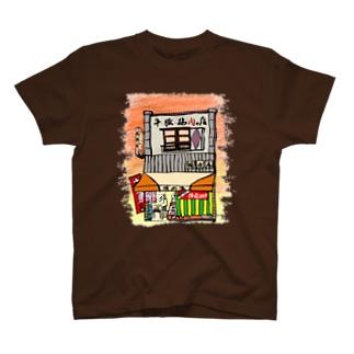 精肉店いろどり 背景あり T-shirts