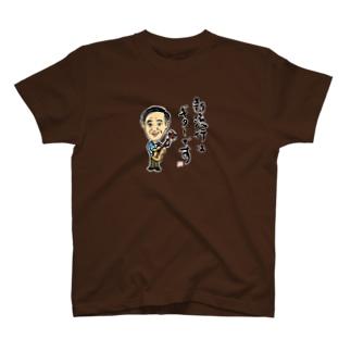 ギターおじさんカラーT T-shirts