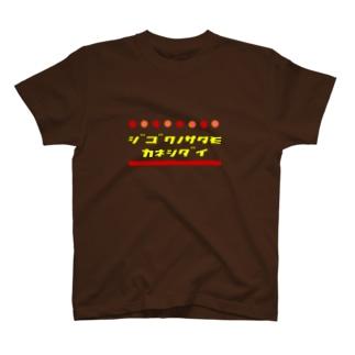地獄の沙汰も金次第 T-shirts