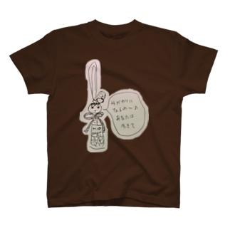 みがわりちゃん T-shirts