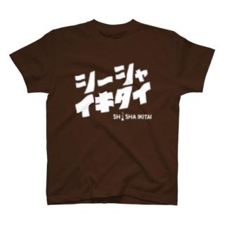 シーシャイキタイスウェット T-shirts
