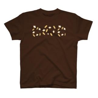 わたしはパンが好きだ T-shirts