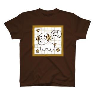 将棋わからん犬 T-shirts