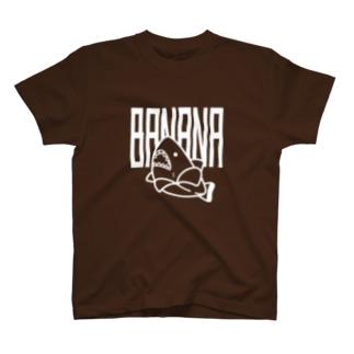 バナナサメのおたけび T-shirts