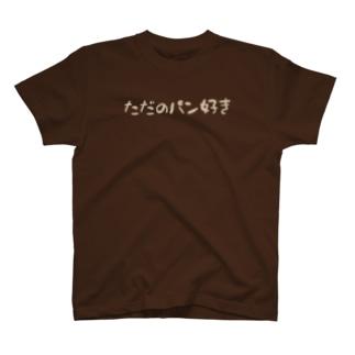 ◾️ただのパン好き◾️ T-shirts