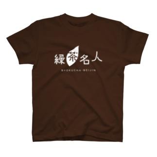 緑茶名人Tシャツ(ダークブラウン) T-shirts
