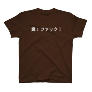 糞!ファック! T-shirts