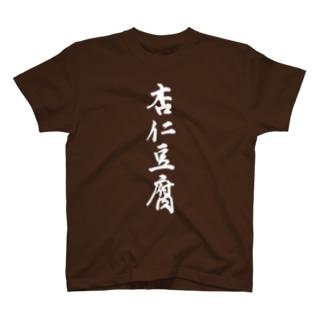 今日イチでかっこいい杏仁豆腐が書けたので見てくれ T-shirts