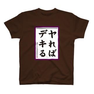 ヤればデキる T-shirts