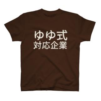 ゆゆ式対応企業 T-shirts