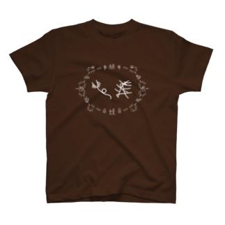 トンパ文字 「後藤」 T-shirts