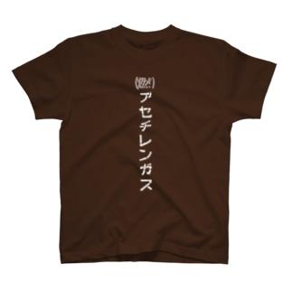 工業用アセチレンボンベ T-shirts