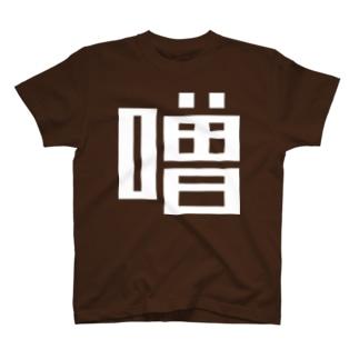 調味料・そ T-shirts