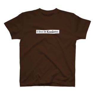 肥溜め T-shirts