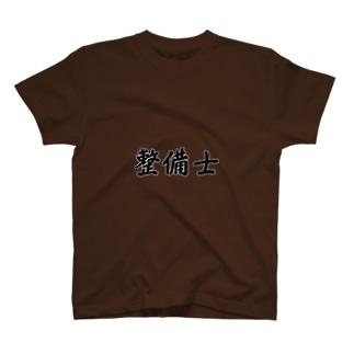 整備士 ジョブズシリーズ T-Shirt