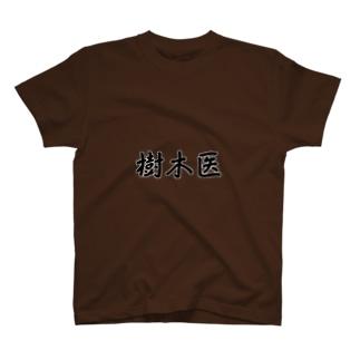 樹木医 ジョブズシリーズ T-Shirt