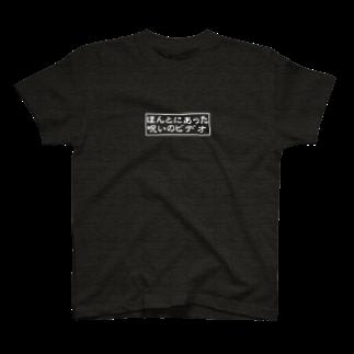 palkoの部屋のほんとにあった!初代呪いのビデオロゴTシャツ Tシャツ