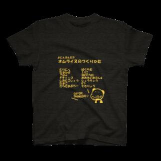 こんな家のオムライス レシピTシャツ