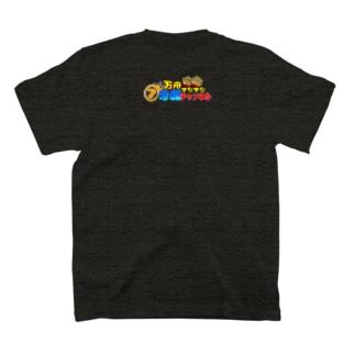 7号艇チャンネルのやつ T-shirts