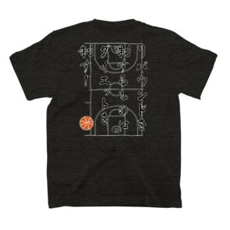 リバウンド T-shirts
