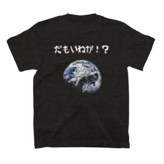 だもいねが!? T-shirts