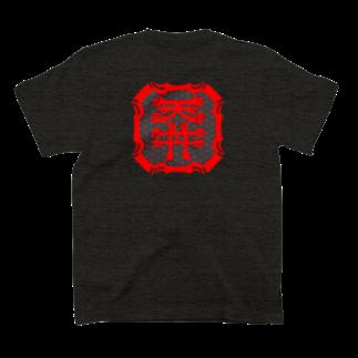 memekurageの天丼 T-shirtsの裏面