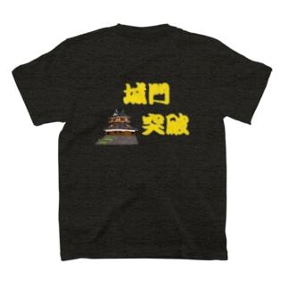 城門突破Tシャツ(背面) T-shirts