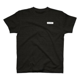 再放送 T-shirts