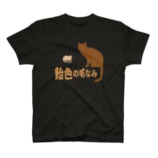 飴色の毛なみ T-shirts