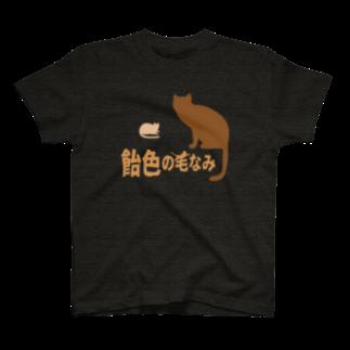 OKダイレクト powered by SUZURIの飴色の毛なみ T-shirts