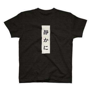 静かに T-shirts