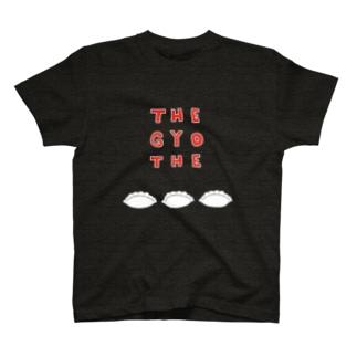 theぎょうざ Tシャツ