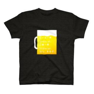 ビール。ご飯。カロリー。 T-shirts