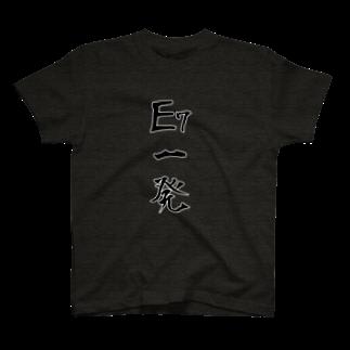 Kengo KitajimaのE7一発(縦) T-shirts