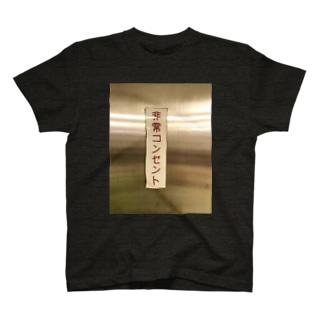 非情コンセント T-shirts