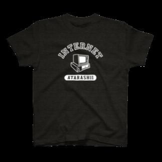 新しい映像の新しいインターネット【販売終了】 T-shirts