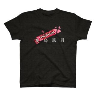 YOKOHAMAレディグッズ T-shirts