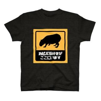 カピバラ好きがここにいます T-shirts